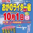 おがのライダー宿(2017年10月1日)