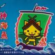 三崎港に寄港 海洋実習船「神海丸」