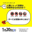 てつカフェ2018.1.20.ポスター完成