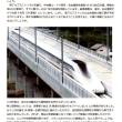 「その理由が日本のリニアにもピッタシ。」 「リニア需要予測が子供騙し?」 (stromatolite 時事)