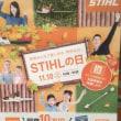 2018  鬼農STIHLの日  11月10日開催!! 群馬県での開催は鬼農だけです!
