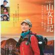 サラ プロジェクトNEWSにて黄川田将也出演ドラマ情報をアップしています!