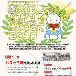あつべつ食の文化祭2018~あつべつアイディア料理コンテスト2018開催!