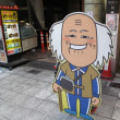 大阪ドーム2017~新喜劇