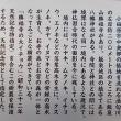 富士山の眺望を楽しみながら二宮尊徳遺跡を巡る(5);酒匂川サイクリングコースと勝福寺
