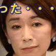 【山尾志桜里:調子に乗るから批判が大きいのです!誰もかばえない性欲N01の醜態?】訴訟宣言を受け『ありえない醜態』を晒している模様。反論すらできず逃亡中