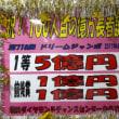 サマージャンボ宝くじ 横浜ダイヤモンドチャンスセンター