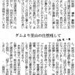 石木ダムー最近の長崎新聞の投書欄より(その12)