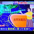 9/26 今村さんの 台風24号 今村さんのの説明は
