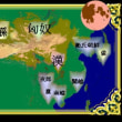 シン=獅子・彪・蘇塗の義は浮屠(仏教)に似ている