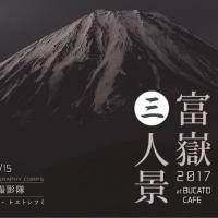 富嶽三人景