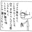 【まんが】思いを馳せる6コマ〜バナナ編~170911