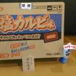 トリオプロチャレンジ(土浦大学)