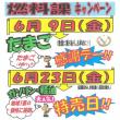 「燃料課6月のキャンペーン」