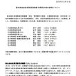 株式会社産業革新投資機構(JIC)