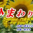 ★おすすめ演歌  ♬・ひまわり/門倉有希// kazu宮本
