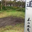 東山魁夷「道」道標(種差)