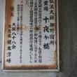 四国別格20霊場巡り(2)