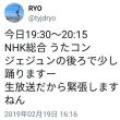 【RYOさんTwitter】今日19:30〜20:15 NHK総合 うたコン ジェジュンの後ろで少し踊りますー