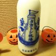 タカトシ牧場のミルク