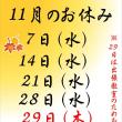 平成30年11月のお休みカレンダー
