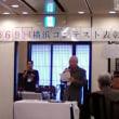 横浜 広東飯店 表彰式