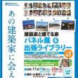 【イベントINFO】 建築家と建てる家 『パネル展&出張ライブラリー』
