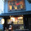 米子の人気ラーメン店は皆生温泉にもある♪@麺処 三鈷峰