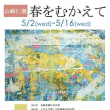 山崎仁展 春をむかえて 5/2-5/16