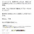 菅野完「Twitterのアカウントが永久凍結されました。何が原因か一切開示してくれていません」→「テロの準備しようぜ」と発言していた!