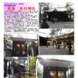散策 「東京中心部南 319」 赤坂 氷川神社