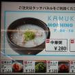 川崎駅・神座 (Kamukura) で 朝粥
