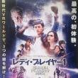 映画「レディ・プレイヤー1」3D版 観た!Tジョイ長岡 ◆また新たな画期的な映画表現の登場!