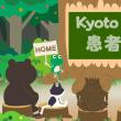 頭頸部がん患者と家族の会 Kyoto 発足しました