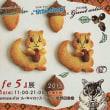 11/3〜11/23 risu cafe 7 展 開催中です