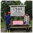 キャンプ報告♪帯広2日目大正二輪館 幸福駅