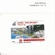 キター! 新東工業 クオカード1000円