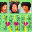 ドラマの中での恋愛事情(1992~1995)。