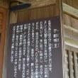 寺院西0508 花の寺・勝持寺