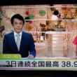 三日間連続で、日本一暑い県=岐阜