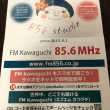 FM川口『ouchi SALON』ラジオ収録に行ってきました!