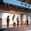 平成30年度 健寿連合会総 定期総会
