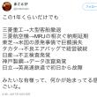 安倍晋三は革命家であること=反日極左である!【日本を守り抜く=保守に見せるだまし】