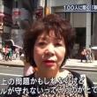 【移民を受け入れるべき?】60代女性「アジア系はちょっと嫌だなって思いますね。ルールが守れないっていうのがとても不安です」