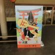 四国、広島、京都の旅(宮島・厳島神社)
