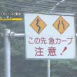 バスと自転車が正面衝突 高1男子死亡 神奈川(18/07/19)