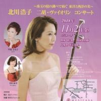応援告知 ☆ 北川浩子 二胡・ヴァイオリン コンサート
