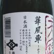「泉」純米白麹、「美寿々」純米吟醸ひやおろし、「天寶一」純米 千本錦を購入!