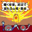 惜しまれて引退する安室奈美恵さん石礫を投げられてもしがみつく山尾・豊田両氏…