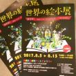 第25回ボローニャ・ブックフェアinいたばし 世界の絵本展が開催されます(2017.8.5~8.13)@成増アートギャラリー